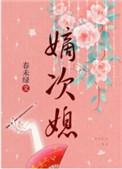 陌上桑(禁忌父女 1V1)